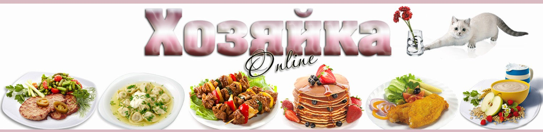 Хозяйка онлайн