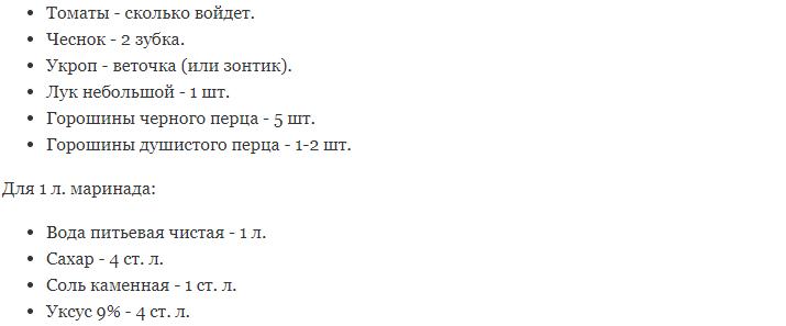 карточка рецепта маринованных черри - рецепт 1