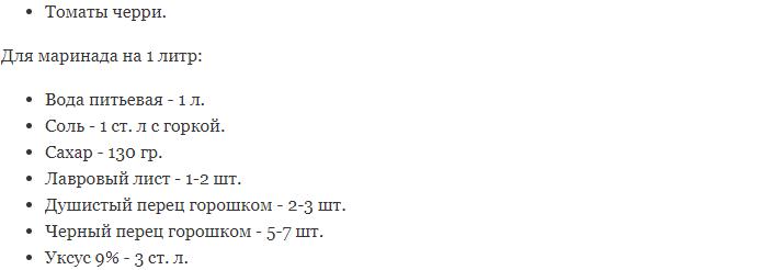 Маринованные черри рецепт 2