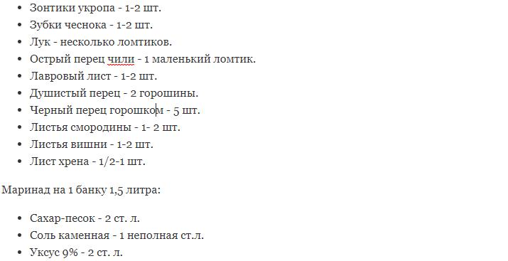 маринованные черри - рецепт 5