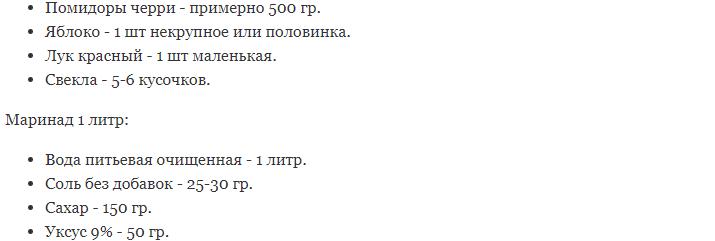 маринованные черри рецепт 6