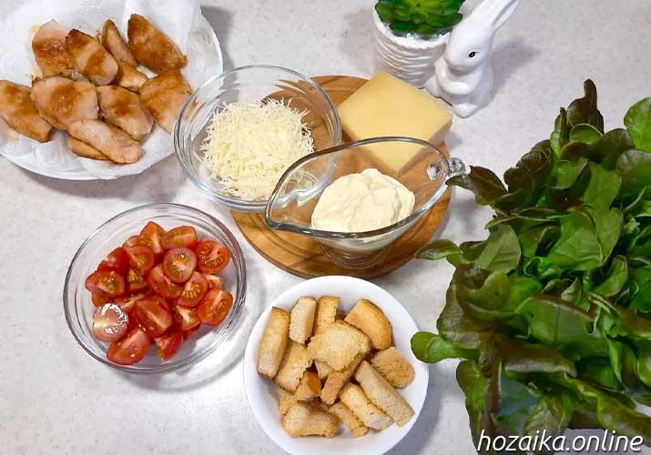 составляющие для салата цезарь с индейкой